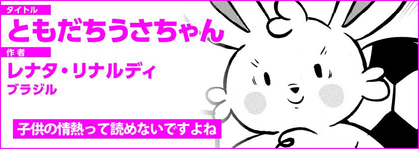 Rabbit Friend